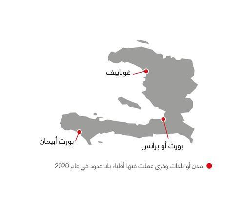 خريطة أنشطة أطباء بلا حدود في هايتي في عام 2020