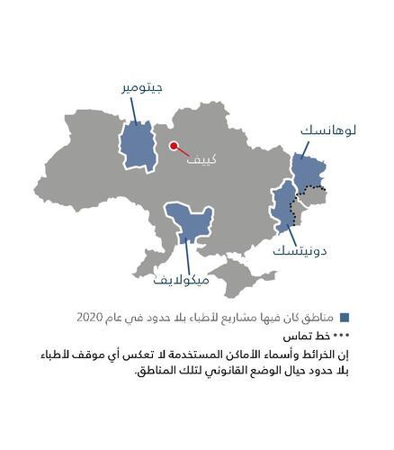 خريطة أنشطة أطباء بلا حدود في أوكرانيا في عام 2020