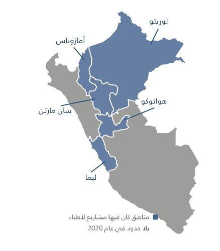 خريطة أنشطة أطباء بلا حدود في بيرو في عام 2020
