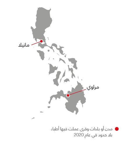 خريطة أنشطة أطباء بلا حدود في الفلبين في عام 2020