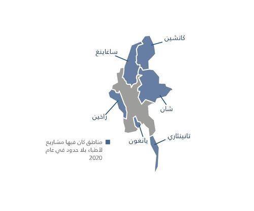 خريطة أنشطة أطباء بلا حدود في ميانمار في عام 2020
