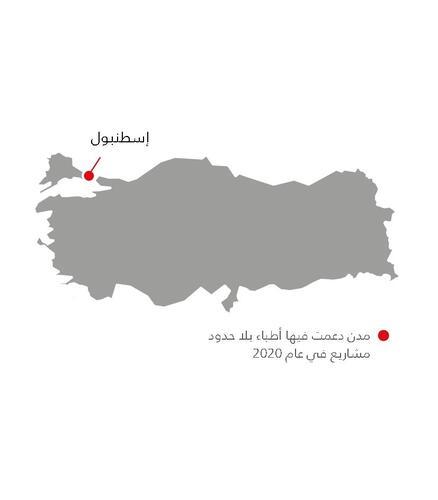 خريطة أنشطة أطباء بلا حدود في تركيا في عام 2020