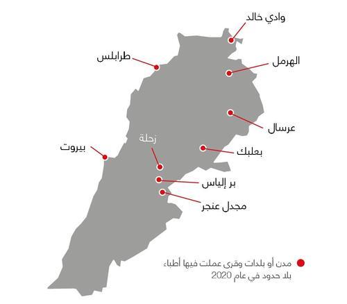 خريطة أنشطة أطباء بلا حدود في لبنان في عام 2020