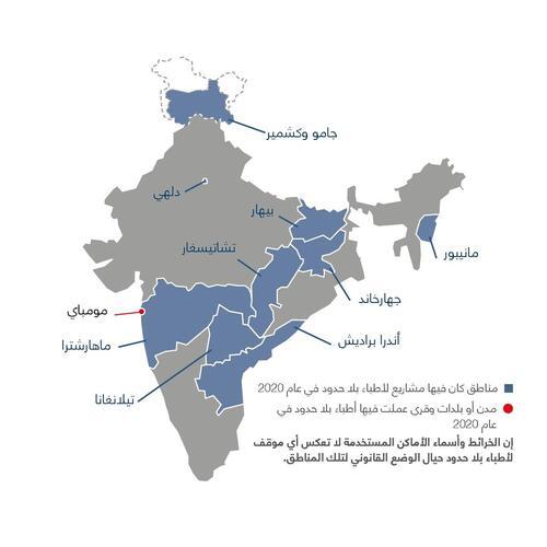 خريطة أنشطة أطباء بلا حدود في الهند في عام 2020