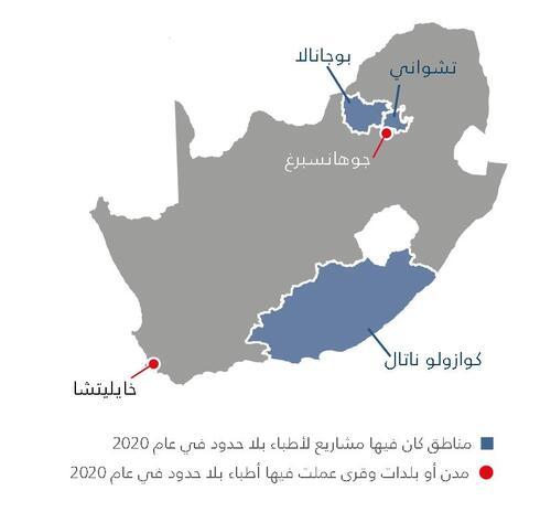 خريطة أنشطة أطباء بلا حدود في جنوب إفريقيا في عام 2020