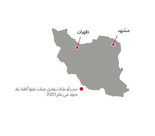 خريطة أنشطة أطباء بلا حدود في إيران في عام 2020