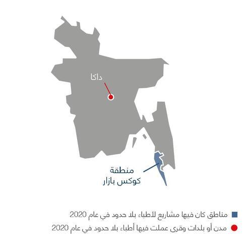 خريطة أنشطة أطباء بلا حدود في بنغلاديش في عام 2020
