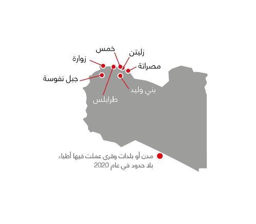 خريطة أنشطة أطباء بلا حدود في ليبيا في عام 2020