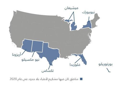 خريطة أنشطة أطباء بلا حدود في الولايات المتحدة الأمريكية في عام 2020