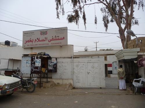 Al-Salam Hospital, Khamer, Yemen