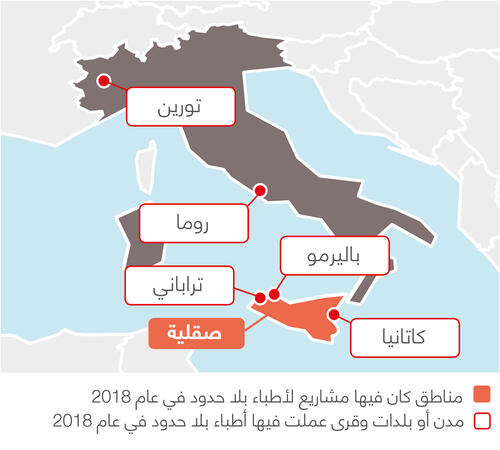 MSF projects in Italy, 2018 - AR