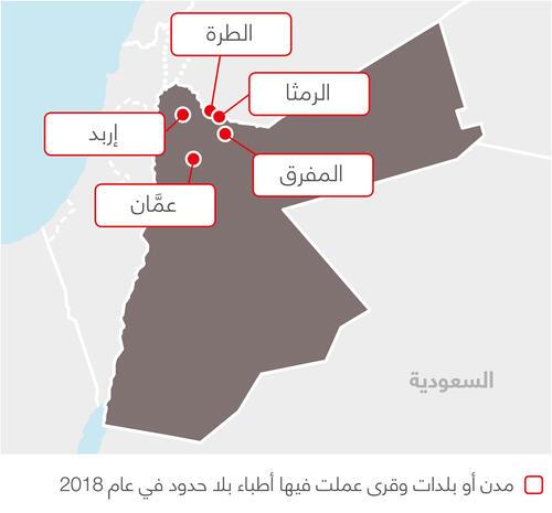 MSF projects in Jordan, 2018 - AR