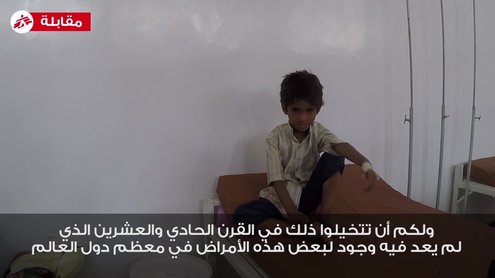 Report: Measles in Yemen (Arabic)